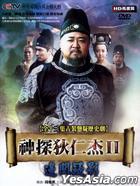 Shen Tan Di Ren Jie II:  Bian Guan Yi Ying (DVD) (Ep. 1-13) (End) (Taiwan Version)