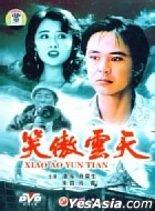 Xiao Ao Yun Tian (DVD) (China Version)