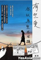 You Xie Ai  Yuan Lai Jian Bu Ke Cui