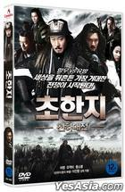 White Vengeance (DVD) (Korea Version)