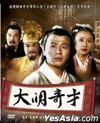 Da Ming Qi Cai (DVD) (End) (Taiwan Version)