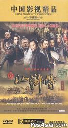 All Men Are Brothers (2010) (DVD) (Part I) (China Version)