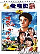 Nan Wang Zhong Xue Shi Guang (DVD) (China Version)