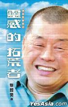 Shi Shi Yu Pian Jian 20 -  Ling Gan De Tuo Huang Zhu