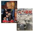 [YATSUHAKAMURA]+[KOTEI NO INAI 8 GATSU] (Japan Version)