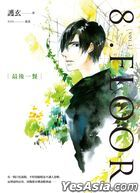 8 .Floor (Vol.1)  Zui Hou Yi Can