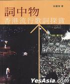 詞中物:香港流行歌詞探賞