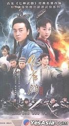 Kong Que Ling (DVD) (End) (China Version)