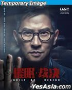 Guilt By Design (2019) (DVD) (Hong Kong Version)