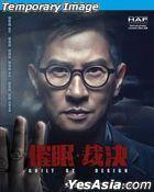 催眠·裁決 (2019) (DVD) (香港版)