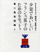 shiyouriyou de oishii furansugashi no tame no rusetsutou 2 chiisana resutoran kitsusaten katei de tsukuru