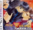 HCD Papa to KISS IN THE DRAK (Japan Version)