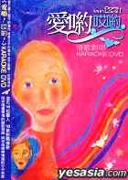 愛喲! 哎喲! 情歌對唱 Karaoke (DVD)