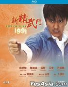 Fist of Fury 1991 (Blu-ray) (Hong Kong Version)