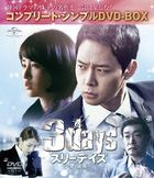 Three Days (DVD) (Complete Box) (Japan Version)
