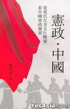 Xian Zheng . Zhong Guo - Cong Xian Dai Hua Ji Wen Hua Zhuan Bian Kan Zhong Guo Xian Zheng Fa Zhan