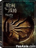 Harry Potter and the Chamber of Secrets (2002) (DVD) (2-Disc Special Edition) (Taiwan Version)