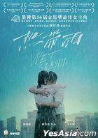 Wet Season (2019) (DVD) (Hong Kong Version)
