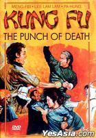 方世玉 (1972) (DVD) (美国版)