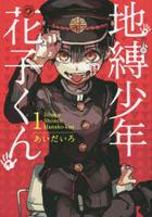 地縛少年 花子くん   1 / G FANTASY COMICS