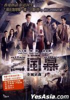 Z Storm (2014) (DVD) (Hong Kong Version)