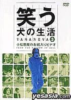 Warau Inu no Seikatsu (DVD) (Vol.3) (Japan Version)