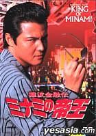 Nanba Kinyuden - Minami no Teiou Theatrical Feature 16 Debt Seminar (DVD) (Japan Version)