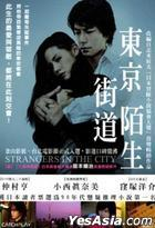 Strangers In The City (DVD) (Taiwan Version)