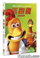 Chicken Run (2000) (DVD) (Taiwan Version)
