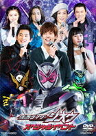 Kamen Rider ZI-O Special Event (DVD)(Japan Version)