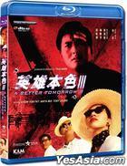 英雄本色III (Blu-ray) (香港版)