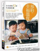 Yu Yue . Xing Fu Wen Du( Xiu Ding Ban) : Xiao Xiao Hai De12 Tang Sheng Huo Chu Fang Ke
