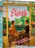 This Is Not What I Expected (2017) (DVD) (Taiwan Version)