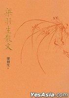 Liang Yu Sheng San Wen