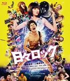Hibi Rock: Puke Afro and the Pop Star (Blu-ray)(Japan Version)