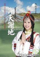 Xie Tian Xie Di-- Yu Yang Xi Cang Zhao Sheng Zhi Lu