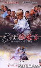 Wu Di Tie Qiao San (DVD) (End) (China Version)