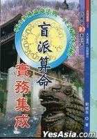 Mang Pai Suan Ming Shi Wu Ji Cheng