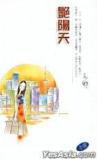 YI SHU XI LIE 208 -  YAN YANG TIAN  ( XIAO SHUO )