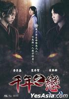 Gu Family Book (DVD) (End) (Multi-audio) (MBC TV Drama) (Taiwan Version)