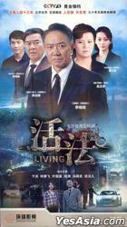 Living (H-DVD) (Ep. 1-30) (End) (China Version)