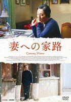 Coming Home (DVD) (Japan Version)