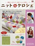 Knit & Crochet 30151-02/03 2016