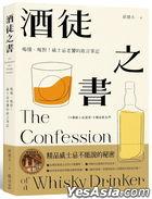 酒徒之书:喝懂、喝对!威士忌老饕的敢言笔记