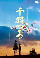 SENBAZURU (DVD) (HD NEW MASTER) (日本版)