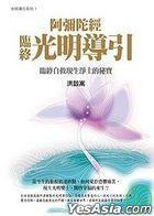 A Mi Tuo Jing Lin Zhong Guang Ming Dao Yin -  Lin Zhong Zi Jiu Xian Sheng Ji Le Shi Jie De Mi Bao( Fu You ShengCD Dao Yin)