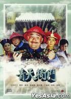 Qing Tian Ya Men (DVD) (End) (Taiwan Version)