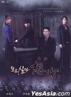 I Miss You (DVD) (End) (Multi-audio) (MBC TV Drama) (Taiwan Version)