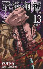 Jujutsu Kaisen 13