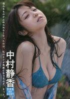 Nakamura Shizuka Photobook 'Afureru Mono ga Tomerarenaku Natta nowa, Watashi no Neji ga Baka ni Nattanda. Kitto.'